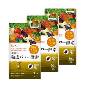 AFC 比叡山 熟成パワー酵素 30日分 3個セット