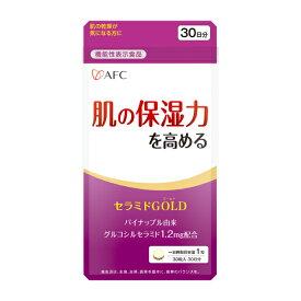 【機能性表示食品】AFC セラミドGOLD 30日分