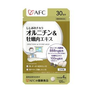 しじみのチカラ オルニチン&牡蠣肉エキス 30日分【1世帯様3個まで】 AFC