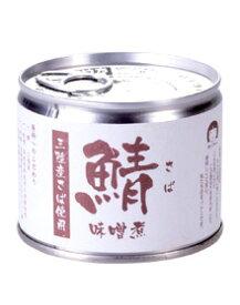 鯖味噌煮 190g 10個セット