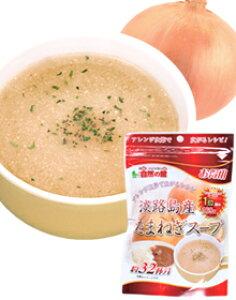 淡路島産たまねぎスープ 200g 3個セット