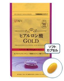 まとめてお得!90日分 ヒアルロン酸GOLD 2袋セットAFC(エーエフシー)