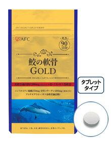 【4月キャンペーン特別価格】AFC 鮫の軟骨GOLD 90日分