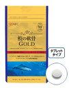90日分 鮫の軟骨GOLD