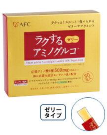 AFC ラクするアミノグルコ ゼリータイプ ヨーグルト風味 30日分 2個セット
