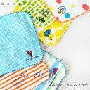 KONTEX Mama's Select】Pocke(ポッケ)ミニハンカチ コンテックス 日本製 ベビー キッズ ナチュラル お祝い 出産 プ…