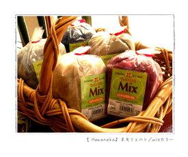 定形外OK♪【ハマナカ / Hamanaka】フェルト羊毛 単品売り ミックス(mix)全15色