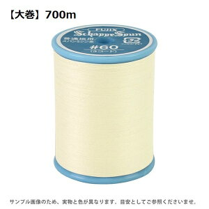 FK55-26 シャッペスパン普通地用ミシン糸 #60/700m【大巻】