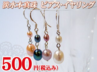 One coin try Freshwater Pearl Silver earrings white & Orange & purple and deep blue of 4 color expansion ★ ★