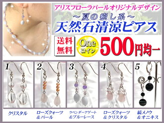 Komikomi 500 yen! You can change it to downlaod earrings! Healing systems natural stone soft earrings Marathon10P03nov12