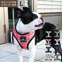 ハーネス ベストハーネス 犬 イヌ ドッグ dog 小型犬 犬用 ペット用 犬具 胴輪 散歩 お出かけ 簡単装着 AFRESHFEELING アフレッシュフィーリング ラッキーシール対応 リバーシブルソフトハーネス Lサイズ