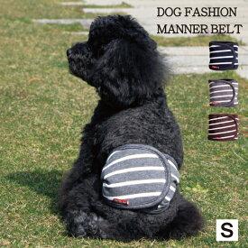 マナーベルト マナーバンド マナーウェア マーキング防止 オシッコ対策 トイレ用品 おむつ 犬 イヌ ドッグ dog 小型犬 犬用 ペット用 散歩 お出かけ 簡単装着 AFRESHFEELINGプレーンボーダーマナーベルト Sサイズ