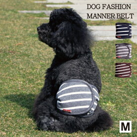 マナーベルト マナーバンド マナーウェア マーキング防止 オシッコ対策 トイレ用品 おむつ 犬 イヌ ドッグ dog 小型犬 犬用 ペット用 散歩 お出かけ 簡単装着 AFRESHFEELINGプレーンボーダーマナーベルト Mサイズ
