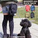 マナーリュックサック マナーポーチ お散歩バック お散歩 マナー 消臭 小型犬 ポーチ AFRESHFEELING アフレッシュフィーリング ラッキーシール対応商品 消臭機能付マナーミニリュックサック