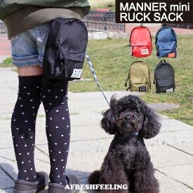 マナーリュックサック マナーポーチ お散歩バック お散歩 マナー 消臭 小型犬 ポーチ AFRESHFEELING アフレッシュフィーリング消臭機能付マナーミニリュックサック