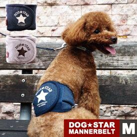 マナーベルト マナーバンド マナーウェア マーキング防止 オシッコ対策 トイレ用品 おむつ 犬 イヌ ドッグ dog 小型犬 犬用 ペット用 散歩 お出かけ 簡単装着 AFRESHFEELINGDOG★STARマナーベルト Mサイズ