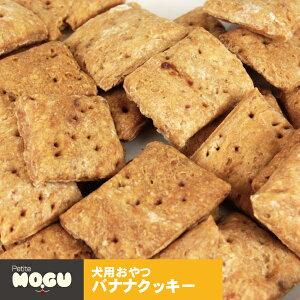 犬用おやつ オヤツ おやつ 間食 クッキー 美味しい トリーツ ペット ドッグ 国産 ごはん ご飯 えさ PetiteMOGU プチモグ AFRESHFEELING アフレッシュフィーリング バナナクッキー(ミルク風味) 65g