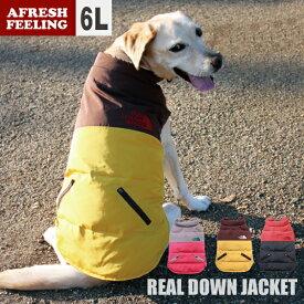 ペットウェア ドッグウェア 犬服 小型犬 かわいい かっこいい ジャケット リアルダウン あたたかい 軽い AFRESHFEELING アフレッシュフィーリング ラッキーシール対応DOG STYLISH BASICバイカラーリアルダウンジャケット 6Lサイズ