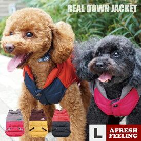 ペットウェア ドッグウェア 犬服 小型犬 かわいい かっこいい ジャケット リアルダウン あたたかい 軽い AFRESHFEELING アフレッシュフィーリング ラッキーシール対応DOG STYLISH BASICバイカラーリアルダウンジャケット Lサイズ