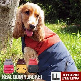 ペットウェア ドッグウェア 犬服 小型犬 かわいい かっこいい ジャケット リアルダウン あたたかい 軽い AFRESHFEELING アフレッシュフィーリング ラッキーシール対応DOG STYLISH BASICバイカラーリアルダウンジャケット LLサイズ