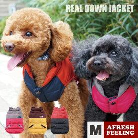 ペットウェア ドッグウェア 犬服 小型犬 かわいい かっこいい ジャケット リアルダウン あたたかい 軽い AFRESHFEELING アフレッシュフィーリング ラッキーシール対応DOG STYLISH BASICバイカラーリアルダウンジャケット Mサイズ