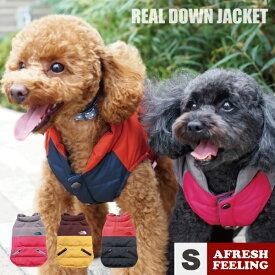 ペットウェア ドッグウェア 犬服 小型犬 かわいい かっこいい ジャケット リアルダウン あたたかい 軽い AFRESHFEELING アフレッシュフィーリング ラッキーシール対応DOG STYLISH BASICバイカラーリアルダウンジャケット Sサイズ