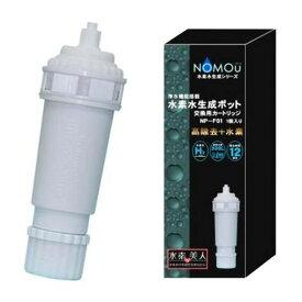 浄水機能搭載 水素水生成ポット NOMOU(ノ・モ・ウ)  交換カートリッジ