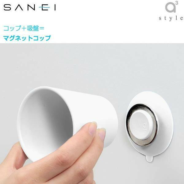 歯磨きコップ【三栄水栓 SANEI mog(モグ) マグネットコップ ホワイト PW6810-W4】 yspr