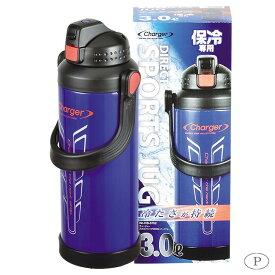 水筒 魔法瓶 パール金属 チャージャー スポルトジャグ3000 ダークブルー HB-3752 保冷ボトル