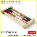 【日本製 知育玩具 ダイイチ 播州そろばん 数学(かずまなぶ) 1号 KAZU-120】
