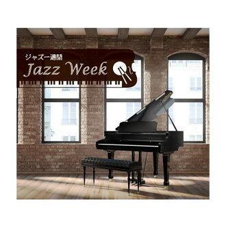 [有JAZZ的生活爵士1个星期(JAZZ WEEK)NKCD-7827~7833][RCP][HLS_DU]
