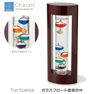 インテリア小物 おしゃれ 茶谷産業 Fun Science ファンサイエンス ガラスフロート温度計M 333-201