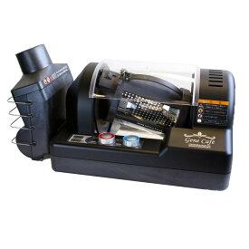 電動焙煎機 GENE CAFE ジェネカフェ ブラック CBR-101A (ロースター コーヒー 豆)