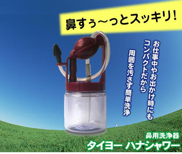 鼻洗浄 タイヨー ハナシャワー [正規品] 花粉 鼻水 (鼻洗浄・鼻腔洗浄)送料無料 花粉対策