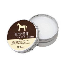 医薬部外品 国産馬油 シミ対策 ビューナ 薬用白馬油