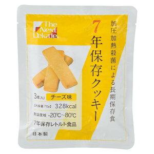 Dekade 7年保存クッキー(チーズ) ×50個 保存食 非常食