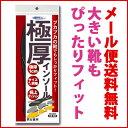 【最大1,500円引きクーポン配布中!!】極厚インソール 男女兼用 1足入