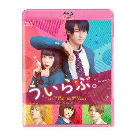 ういらぶ。 Blu-ray 通常版セル TCBD-0842 (恋愛 映画)
