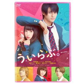 ういらぶ。 DVD 通常版セル TCED-4462 (恋愛 映画)