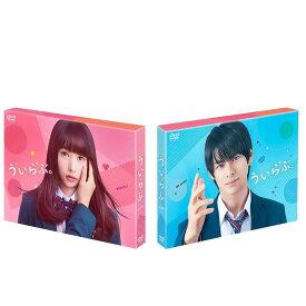 ういらぶ。 DVD 豪華版セル TCED-4461 (恋愛 映画)