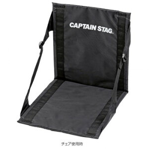 キャンプ 椅子 CAPTAIN STAG キャプテンスタッグ グラシア FDチェア・マット UB-3054