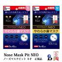ノーズマスクピットネオ お徳用 9個入 N95 花粉 鼻マスク ウイルス対策 見えない 正規品 鼻用マスク インナーマスク マスクインナー 日本製【メール便(ゆうメール)送料無料】99.9%カット ノーズマスクピット 息苦しくない 蒸れない 花粉症 Nose Mask Pit NEO 二重マスク
