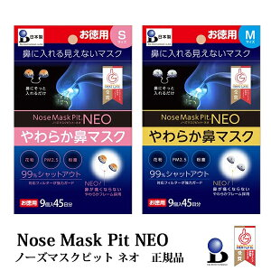 ノーズマスクピットネオ お徳用 9個入 N95 花粉 鼻マスク ウイルス対策 見えない 正規品 鼻用マスク インナーマスク マスクインナー 日本製【メール便(ゆうメール)送料無料】99.9%カット
