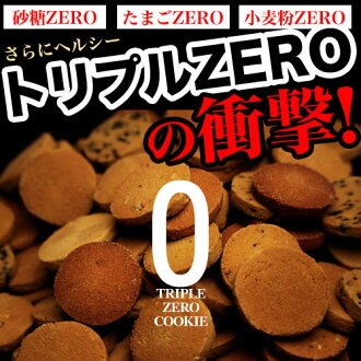 65% Off ★ soy milk okara ゼロクッキー for 1 kg soy milk okara cookie