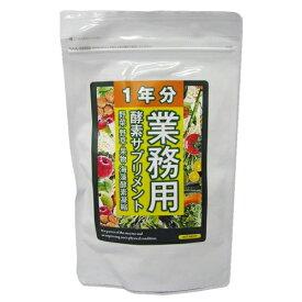 野菜 酵素 サプリメント 酵素 サプリ ダイエット 健康 発酵 野草 大容量 業務用酵素サプリメント1年分大容量365粒