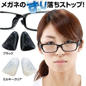 眼鏡ずり落ち防止 メガネ跡対策 メガネパッド 鼻パッドシリコン 鼻当て 痛い ずれ防止 メガネずり落ちないパッド 【メール便(ゆうメール)対応可能】