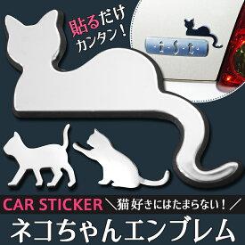 車用エンブレムステッカー カーエンブレム かわいい エンブレム 車 猫 3D ステッカー かんたん粘着 強力粘着 3D シールタイプ 立体 デコシール
