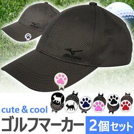 ゴルフマーカー マグネット付き ハットクリップ 可愛い 肉球 猫 マーカー 台座 2個セット