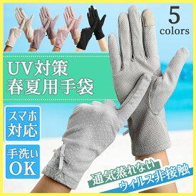 手袋 夏用 レディース コロナ対策 スマホ対応 薄手 タッチパネル対応 ひんやり 紫外線対策 日焼け対策 滑り止め 日焼け止め UVカット 春夏 UVグローブ