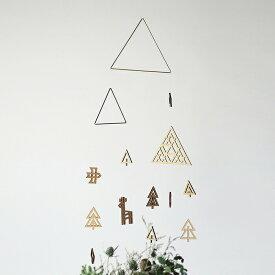 【即日発送】forest mobile / 森のモビール[木製 木 モビール シンプル かわいい おしゃれ 北欧 インテリア クリスマス お祝い 御祝 出産祝い 子ども こども 赤ちゃん 場所を取らない 設置 簡単 片付け 軽い]